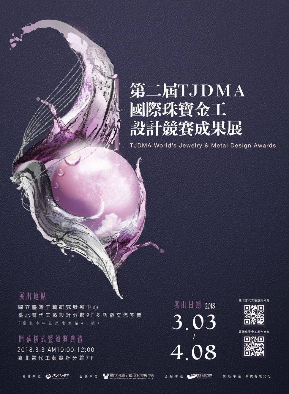 第二屆TJDMA宣傳海報