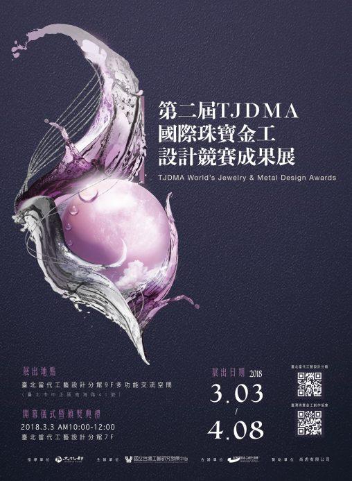 第二屆TJDMA競賽成果展海報