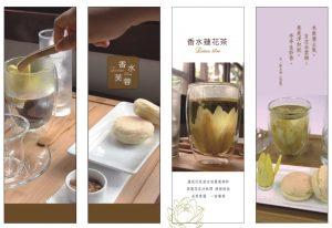 香水蓮花茶組圖