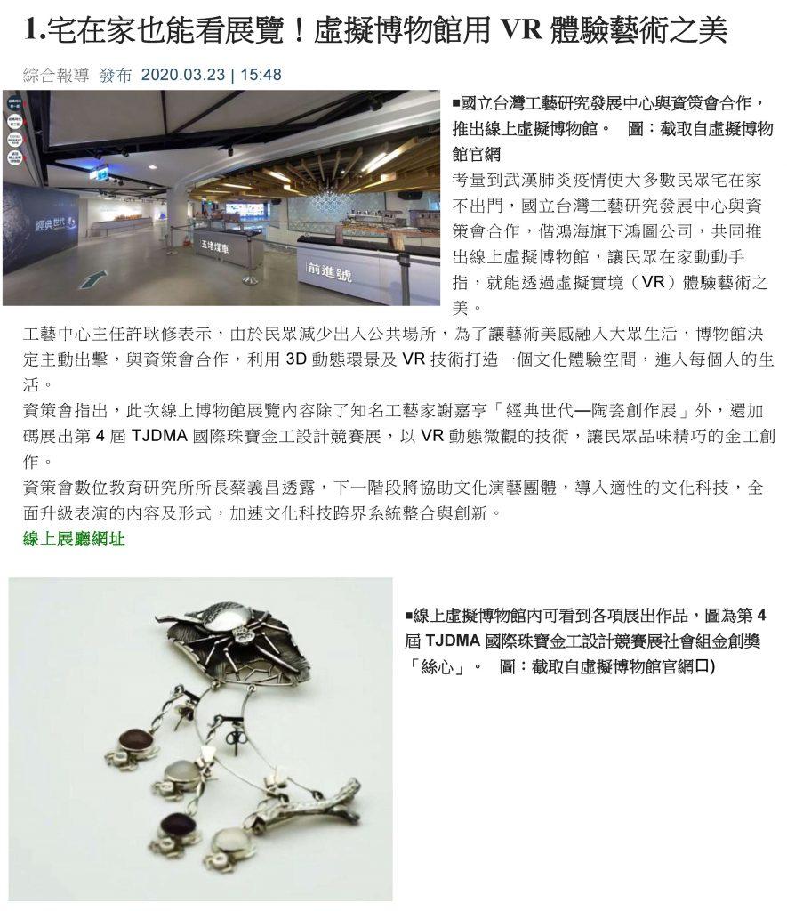 1090323-yam蕃薯藤電子新聞-宅在家也能看展覽虛擬博物館用VR體驗藝術之美-3則新聞_頁面_1