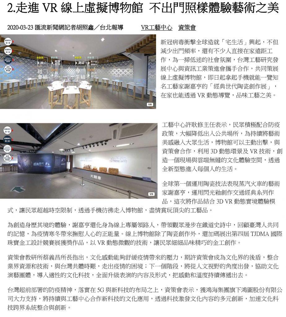 1090323-yam蕃薯藤電子新聞-宅在家也能看展覽虛擬博物館用VR體驗藝術之美-3則新聞_頁面_2